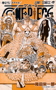 Volume 77 Inside Cover