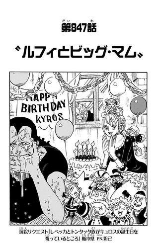 Chapter 847