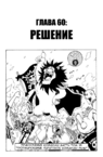 One Piece v07 c060 01