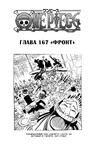 One Piece v19 c167 01