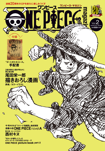 One Piece Magazine Том 2
