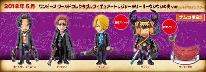 One Piece World Collectable Figure Treasure Rally II Ushi Ushi no Mi ver