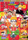 Shonen Jump 2005 Issue 03-04