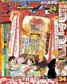 Shonen Jump 2008 numero 34 40 Aniversario