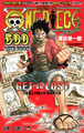 One Piece 500 Quiz Book Couverture VO Infobox