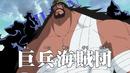 Piratas Gigantes Guerreros Anime