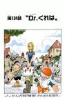 Coloreado Digital del Capítulo 134