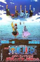 Episode of Alabasta Novel Cover