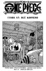 OnePiece Vol10 ch87 page109