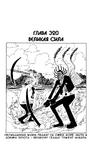 One Piece v34 c320 01