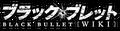 Black Bullet Wiki Wordmark.png