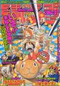 Shonen Jump 2000 Issue 36-37.png