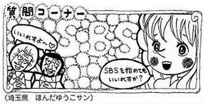 SBS 86 Chapitre 865