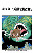 Chapter 191 Colored