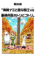 Coloreado Digital del Capítulo 263
