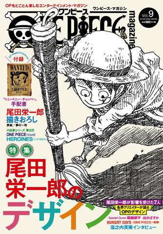 One Piece Magazine Vol. 9