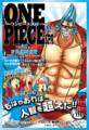 One Piece Spa Franky