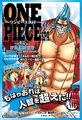 One Piece Spa Franky
