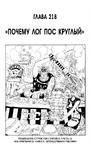 One Piece v24 c218 027