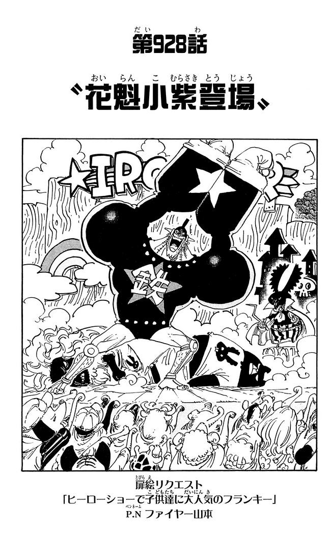 Chapter 928 | One Piece Wiki | FANDOM powered by Wikia