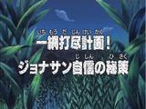 Episode 205