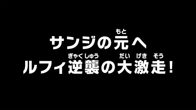 Файл:Episode 820.png