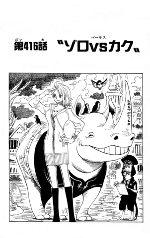 File:Chapter 416.png