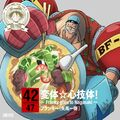 42.Hentai Shingitai! - Franky goes to Nagasaki