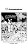 One Piece v27 c249 047
