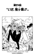 Chapter 974