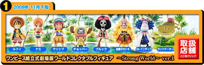 One Piece World Collectable Figure Strong World Volume 1