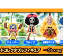 One Piece World Collectable Figure
