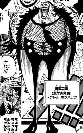 Hogback Manga Infobox