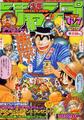 Shonen Jump 2002 numero 06-07