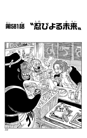 File:Chapter 581.png