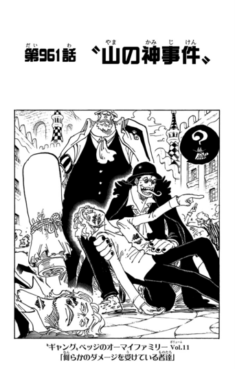 Chapter 961