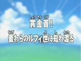 Shōkinkubi! Mugiwara no Luffy yo ni shirewataru