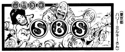 SBS Vol 52 header 6
