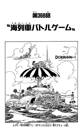 Chapter 368