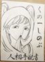 Cartel de se busca de Shinobu