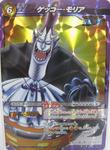 Gekko Moriah Miracle Battle Carddass 70-71 M