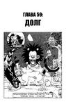 One Piece v07 c059 01