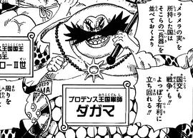 Dagama Manga Infobox