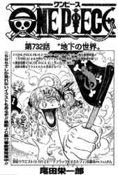 Chapter 732