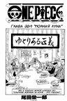 One Piece v31 c289 055