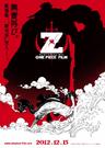 Poster Alternatif Film Z