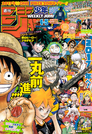 Shonen Jump 2017 Issue 4-5