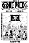 Chapter 873