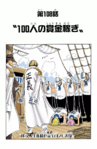Chapter 108 Colored