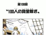 Глава 108
